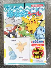 Pokemon Temporary Tattoos (pack of 20 + 2)