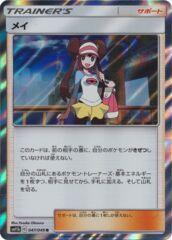 Rosa 047/049 - SM11b - R