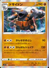 Rhyperior 030/060 - S1H - R