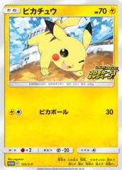 Pikachu 125 S-P