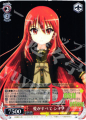 Shana Love Is All - SS/WE15-11 - R