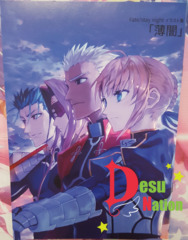 Fate/Stay Night Doujin Artworks