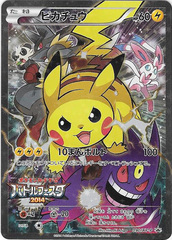 Pikachu Battle Festa 2014 (Japanese) 090/XY-P - Full Art Promo