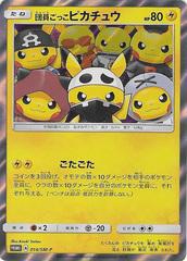 Pretend Grunt Pikachu (Japanese) 014/SM-P - Promo