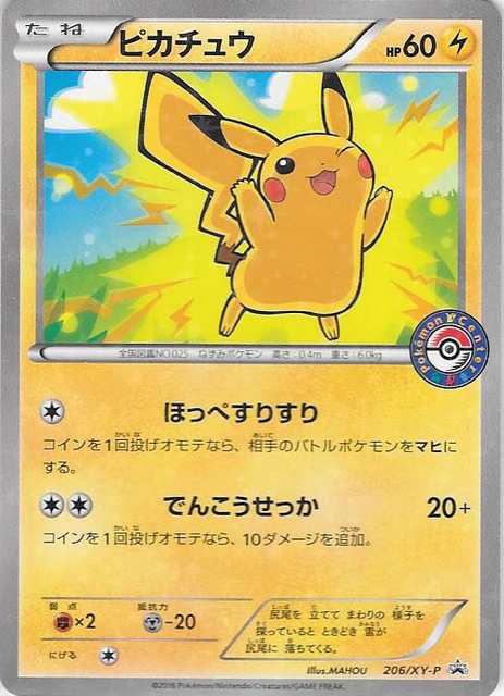 Pikachu (Japanese) 206/XY-P - Pokemon Center Promo