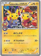Kyoto Opening Okuge Maiko Pikachu (Japanese) 221/XY-P - Promo