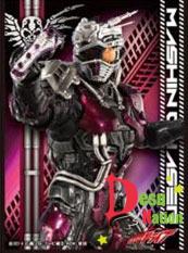 Kamen Rider Drive: Mashin Chaser Sleeves
