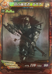 Lord of Vermilion - (2-008) Garruk Wildspeaker