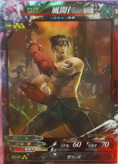 Lord of Vermilion - (4-043) Jin Kazama