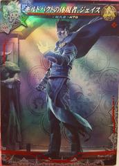 Lord of Vermilion - (2-009V) Jace Beleren