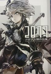 2077 Shonen Shojotai Illustration Works