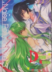 Noise Pollution Vol. 03 Comiket Artbook (Code Geass)