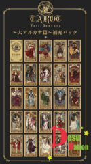 Fate / Journey FGO Doujin Tarot Card ~ Great Arcana Hen ~ Replenishment Pack