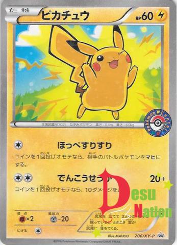 Pikachu (Japanese) 206/XY-P - Pokemon Center Promo