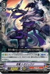 Stealth Dragon, Togajuji - V-PR/0051EN - PR