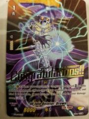 Ill-fate Deletor, Drown (Hot-Stamped) - V-PR/0057EN - PR