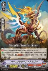 Burning Horn Dragon - V-PR/0061EN - PR