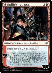 Tibalt, Rakish Instigator - Foil - Japanese Alternate Art - Prerelease Promo