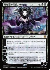 Liliana, Dreadhorde General - Foil - Japanese Alternate Art - Prerelease Promo