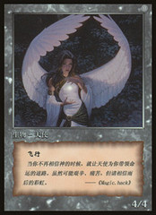 Chinese 10th Anniversary Angel Token