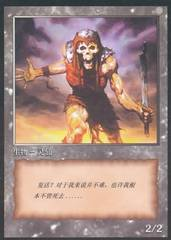 Chinese 10th Anniversary Zombie Token