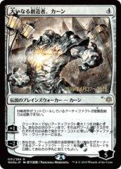 Karn, the Great Creator - Foil - Japanese Alternate Art - Prerelease Promo