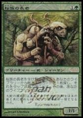 Sakura-Tribe Elder (Japan JSS)