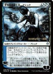 Ashiok, Dream Render - Foil - Japanese Alternate Art - Prerelease Promo