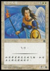 Starlit Angel - Alternate Art - Simplified Chinese