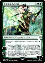 Nissa, Who Shakes the World - Foil - Japanese Alternate Art - Prerelease Promo