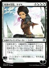 Kaya, Bane of the Dead - Foil - Japanese Alternate Art - Prerelease Promo