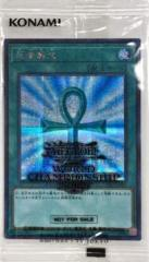 Monster Reborn - 2019-JPP02 - Parallel Rare