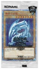 Blue-Eyes White Dragon - 2018-JPP01 - Parallel Rare