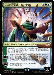 Tamiyo, Collector of Tales - Foil - Japanese Alternate Art - Prerelease Promo