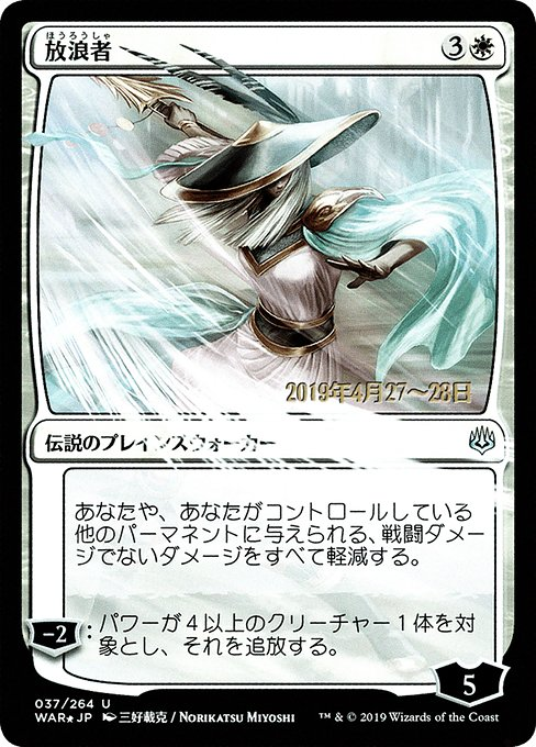 The Wanderer - Foil - Japanese Alternate Art - Prerelease Promo