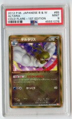 Altaria - PSA 9 - Cold Flare 1st Edition Japanese 065/059 Secret Rare