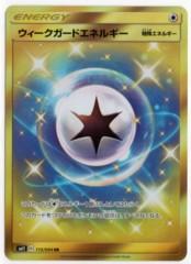 Weakness Guard Energy - 258/236 - Secret Rare