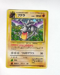 Aerodactyl - 142 - Holo Rare - Mystery of the Fossils (Fossil)