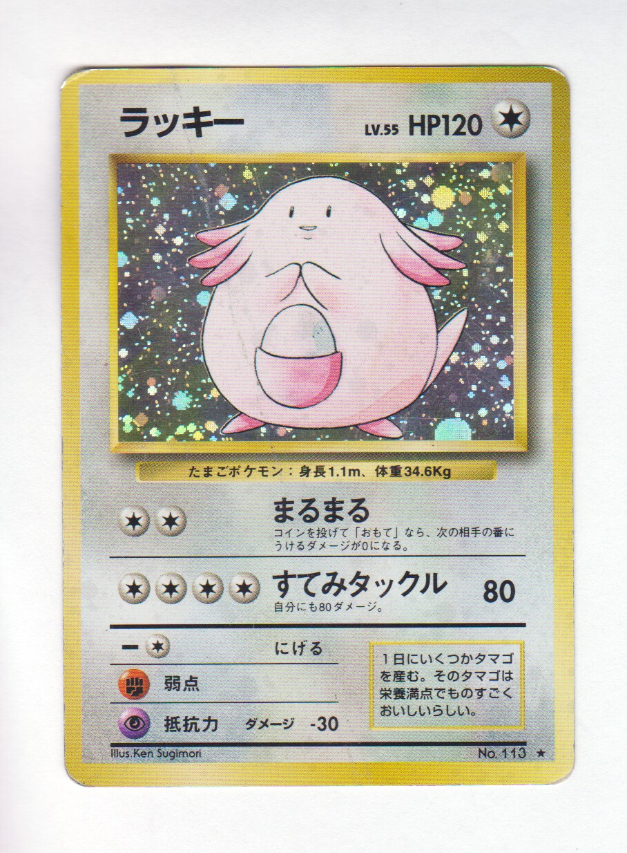 Chansey - 113 - Holo Rare - Expansion Pack (Base Set)