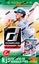2018 Panini Donruss Baseball Hobby Box