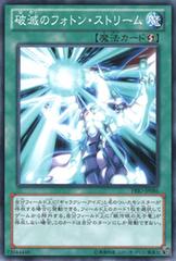 Photon Stream of Destruction - WSUP-EN011 - Super Rare - 1st Edition