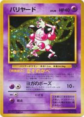 Mr. Mime (Japanese) No. 122