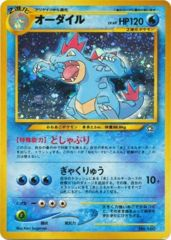 Feraligatr (Japanese) No. 160 - Holo