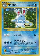 Azumarill (Japanese) No. 184 - Holo Rare