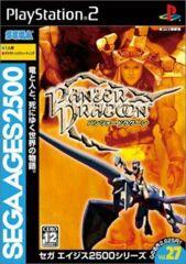 PANZER DRAGOON Sega Ages 2500 Vol. 27 JAPAN Ver PS2 PlayStation 2