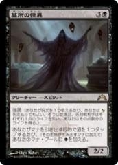Crypt Ghast - (Japanese)