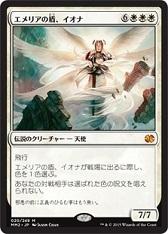 Iona, Shield of Emeria - Japanese