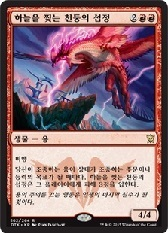 Thunderbreak Regent - Korean
