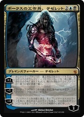Tezzeret, Agent of Bolas - Japanese