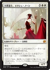Elesh Norn, Grand Cenobite - Japanese